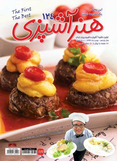 مجله هنر آشپزی 124