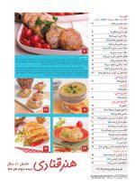 فهرست مجله هنر آشپزی 124