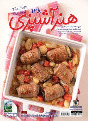 مجله هنر آشپزی 128