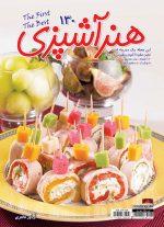 مجله هنر آشپزی 130