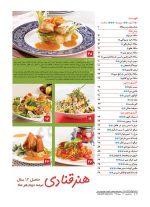 فهرست مجله هنر آشپزی 130