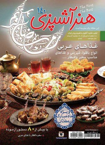 مجله هنر آشپزی 140