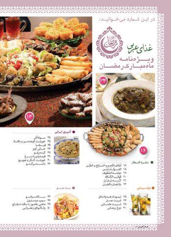 فهرست مجله هنر آشپزی 140