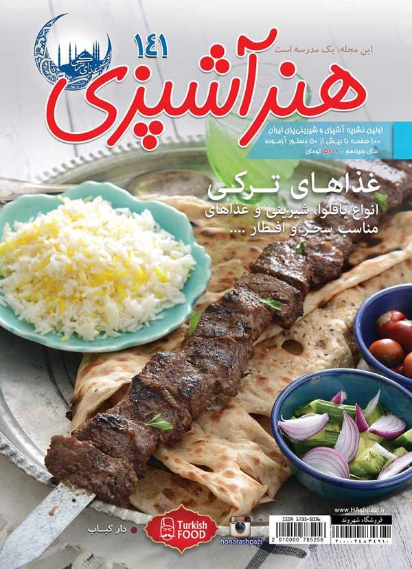 مجله هنر آشپزی 141