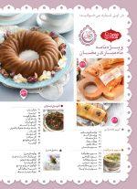 فهرست مجله هنر آشپزی 141