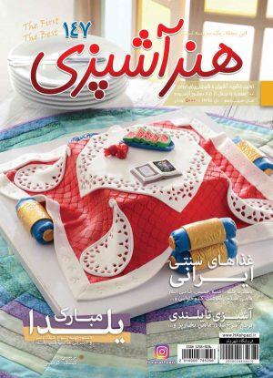 مجله هنر آشپزی 147