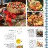 فهرست مجله هنر آشپزی 147