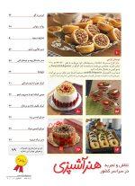 فهرست مجله هنر قنادی 104