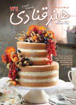مجله هنر قنادی 134
