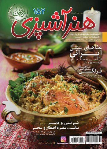 مجله هنر آشپزی 152