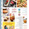 فهرست مجله هنر آشپزی 152