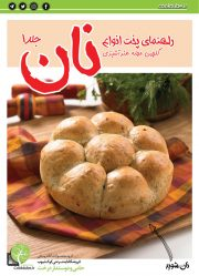 راهنمای پخت انواع نان جلد 1