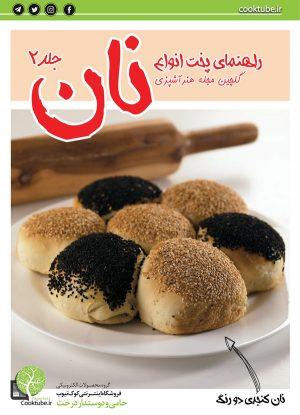 راهنمای پخت انواع نان جلد 2