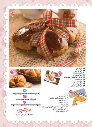 فهرست راهنمای پخت انواع نان جلد 3
