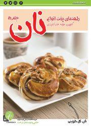 راهنمای پخت انواع نان جلد 5