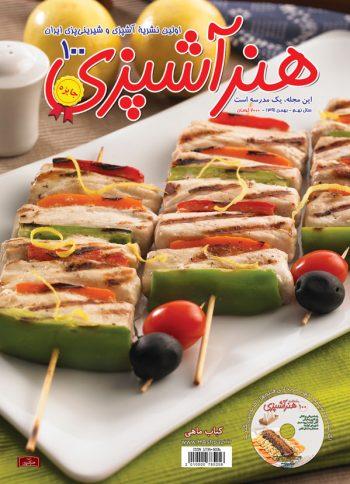 مجله هنر آشپزی 100