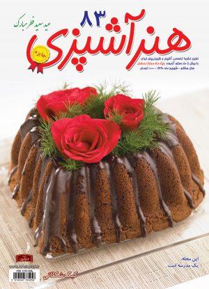 مجله هنر آشپزی 83