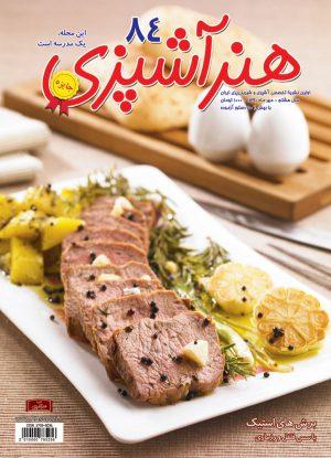 مجله هنر آشپزی 84