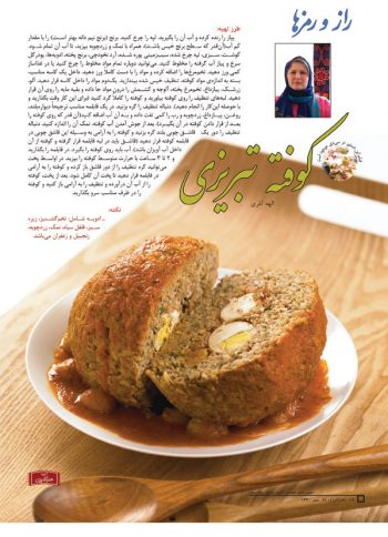 راز و رمز مجله هنر آشپزی 84
