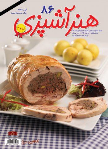 مجله هنر آشپزی 86