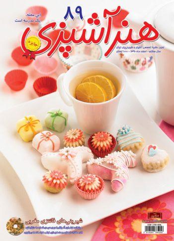 مجله هنر آشپزی 89