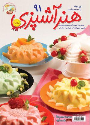 مجله هنر آشپزی 91