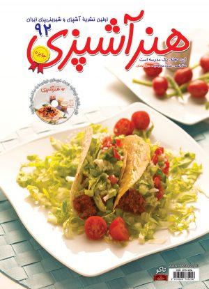 مجله هنر آشپزی 92
