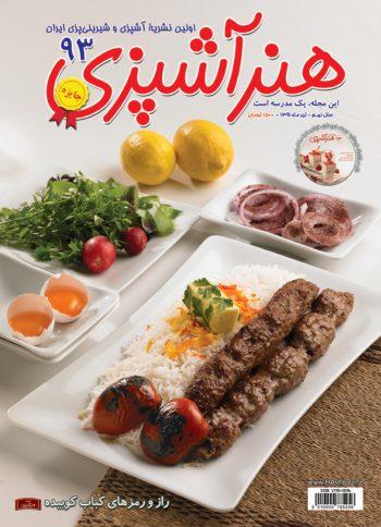 مجله هنر آشپزی 93