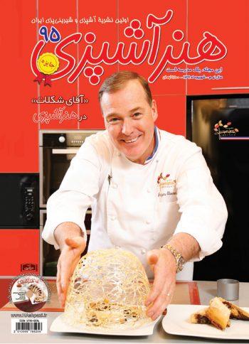 مجله هنر آشپزی 95