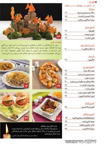 فهرست مجله هنر آشپزی 97