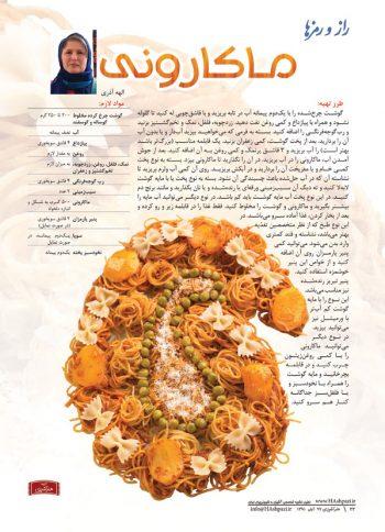 راز و رمز مجله هنر آشپزی 97