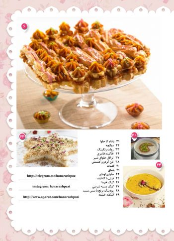 فهرست راهنمای جامع سفره ماه رمضان جلد 2