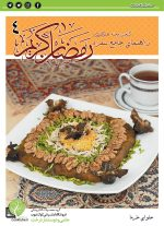 راهنمای جامع سفره ماه رمضان جلد 4