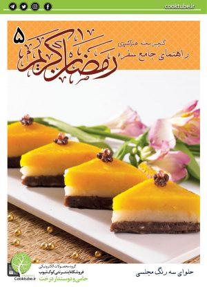 راهنمای جامع سفره ماه رمضان جلد 5
