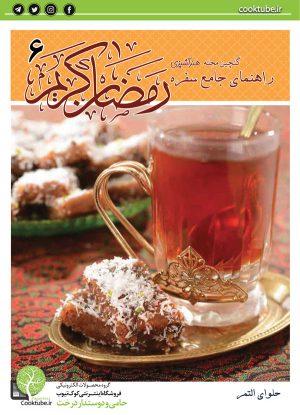 راهنمای جامع سفره ماه رمضان جلد 6