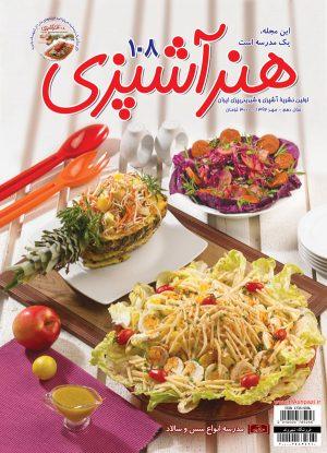 مجله هنر آشپزی 108