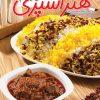 مجله هنر آشپزی 109