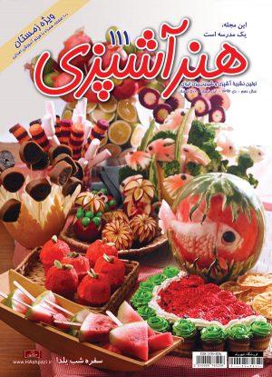 مجله هنر آشپزی 111