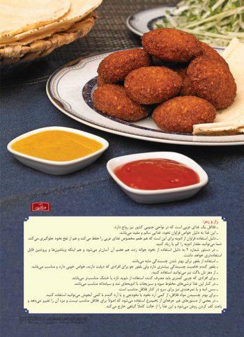 راز و رمز مجله هنر آشپزی 112