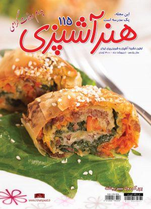 مجله هنر آشپزی 115
