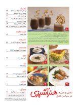 فهرست مجله هنر آشپزی 115