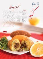 راز و رمز مجله هنر آشپزی 115