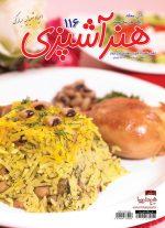 مجله هنر آشپزی 116