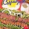 مجله هنر آشپزی 119