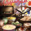 مجله هنر آشپزی 129