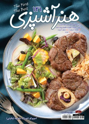 مجله هنر آشپزی 131