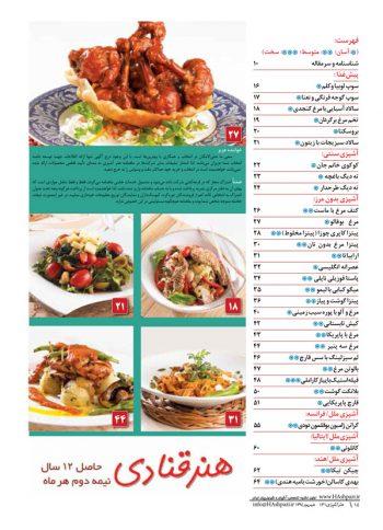فهرست مجله هنر آشپزی 131