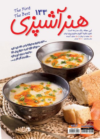 مجله هنر آشپزی 133