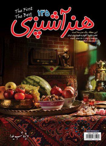 مجله هنر آشپزی 135