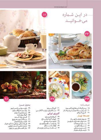 فهرست مجله هنر آشپزی 135